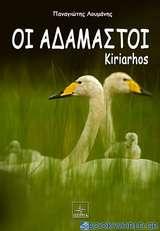 Οι αδάμαστοι: Kiriarxos