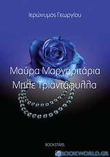 Μαύρα μαργαριτάρια, μπλε τριαντάφυλλα