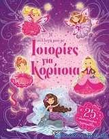 Η συλλογή μου με ιστορίες για κορίτσια