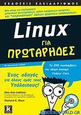 Linux για πρωτάρηδες