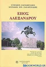 Έπος Αλεξάνδρου