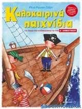 Καλοκαιρινά παιχνίδια για παιδιά που ετοιμάζονται για την Α΄ δημοτικού