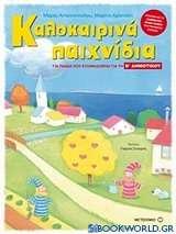 Καλοκαιρινά παιχνίδια για παιδιά που ετοιμάζονται για την Β΄ δημοτικού