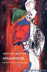 Αναμνέζα