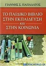 Το παιδικό βιβλίο στην εκπαίδευση και στην κοινωνία