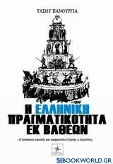 Η ελληνική πραγματικότητα εκ βαθέων