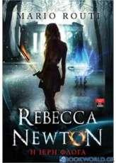 Rebecca Newton: Η ιερή φλόγα