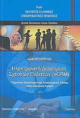 Ηλεκτρονική διαχείριση σχέσεων πελατών (eCRM)