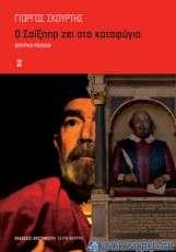 Ο Σαίξπηρ ζει στο καταφύγιο