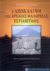 Η αποκάλυψη της αρχαίας Φαλώρειας Εστιαιώτιδος