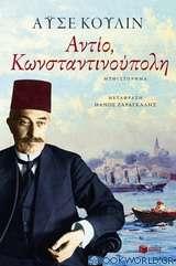 Αντίο, Κωνσταντινούπολη
