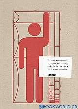 Εισαγωγή στην ιστορία και τη θεωρία το Graphic Design