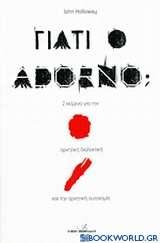Γιατί ο Adorno;
