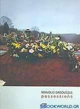 Manolis Baboussis: Possessions