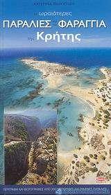 Οι ωραιότερες παραλίες και τα φαράγγια της Κρήτης