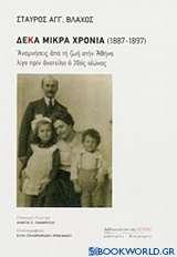 Δέκα μικρά χρόνια 1887 - 1897