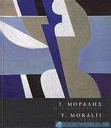 Ι. Μόραλης: Μια ανίχνευση