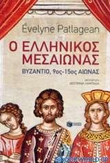 Ο ελληνικός μεσαίωνας