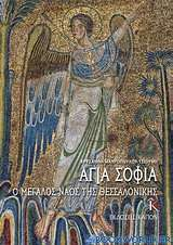 Αγία Σοφία: Ο μεγάλος ναός της Θεσσαλονίκης
