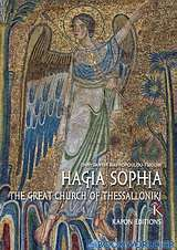 Agia Sophia: The Great Church of Thessaloniki