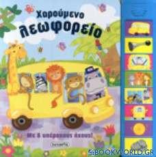 Χαρούμενο λεωφορείο