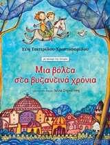 Μια βόλτα στα βυζαντινά χρόνια