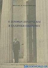 Ο Ξενοφών Ζολώτας και η ελληνική οικονομία