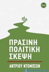 Πράσινη πολιτική σκέψη