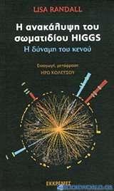 Η ανακάλυψη του σωματιδίου Higgs