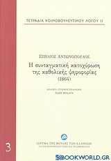 Η συνταγματική κατοχύρωση της καθολικής ψηφοφορίας (1864)