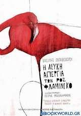 Η λευκή απεργία των ροζ φλαμίνγκο
