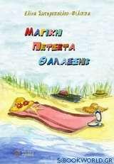 Μαγική πετσέτα θαλάσσης