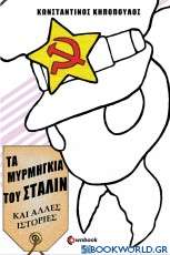 Τα μυρμήγκια του Στάλιν