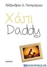 Χάπι Daddy