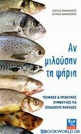 Αν μιλούσαν τα ψάρια