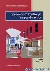 Οργανωσιακή κουλτούρα υπηρεσιών υγείας