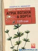 Άγρια βότανα και χόρτα