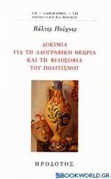 Δοκίμια για τη λαογραφική θεωρία και τη φιλοσοφία του πολιτισμού