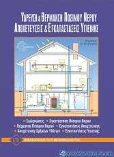 Ύδρευση & Θέρμανση Πόσιμου Νερού - Αποχετεύσεις & Εγκαταστάσεις Υγιεινής