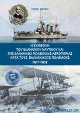 Η συμβολή του Ελληνικού Ναυτικού και της Ελληνικής Πολεμικής Αεροπορίας κατά τους Βαλκανικούς Πολέμους 1912-1913
