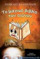 Το μαγικό βιβλίο των αιώνων