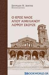 Ο Ιερός Ναός Αγίου Αιμιλιανού Λόφου Σκουζέ