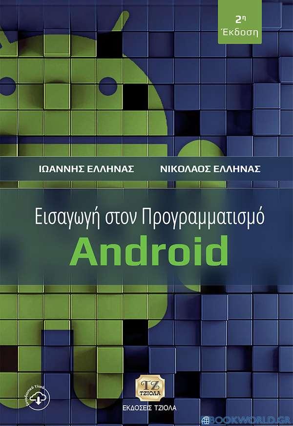 Εισαγωγή στον προγραμματισμό Android