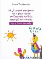 H γλωσσική ωριμότητα και η φωνολογική επεξεργασία παιδιών προσχολικής ηλικίας