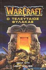 WarCraft: Ο τελευταίος φύλακας