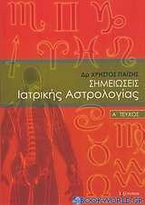 Σημειώσεις ιατρικής αστρολογίας