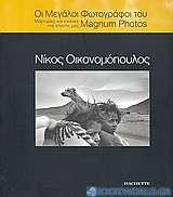 Οι μεγάλοι φωτογράφοι του Magnum Photos: Νίκος Οικονομόπουλος