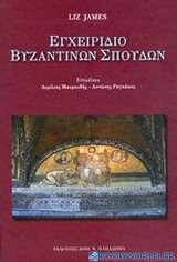 Εγχειρίδιο βυζαντινών σπουδών