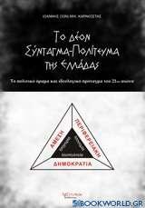Το δέον σύνταγμα - πολίτευμα της Ελλάδας
