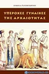 Υπέροχες γυναίκες της αρχαιότητας